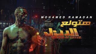 أغنية هتولع - محمد رمضان - فيلم الديزل / Mohamed Ramadan - Hatwla3