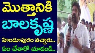 Finally MLA Nandamuri Balakrishna Came To Hindupuram | Paisa Vasool Updates | Puri Jagannadh| Taja30