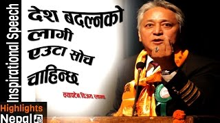 बिजय लामा । CAPTAIN BIJAY LAMA Inspirational Speech । Event 2017/2073
