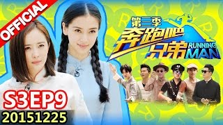 [ENG SUB] Running Man S3EP9 Ft. Yang Mi 20151225【ZhejiangTV HD1080P】