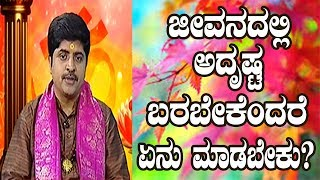 Tantra for Luck : Adrushta Darpana by Dr. VinayYogi Guruji
