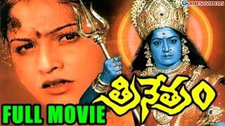 Trinetram Latest Telugu Full Movie || Raasi, Sijju, Sindu, K.R.Vijaya || - Ganesh Videos