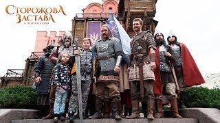 Богатирі СТОРОЖОВОЇ ЗАСТАВИ на ЗОЛОТИХ ВОРОТАХ у Києві!