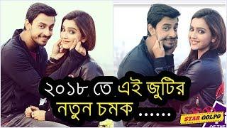২০১৮তে  নতুন চমক দিতে আসছে বনি কৌশানি ! Bonny Koushani New Movie in 2018
