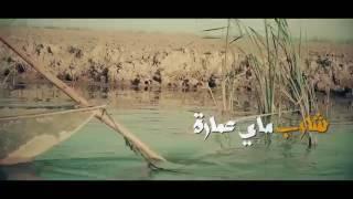 حصريا زياد الكناني شارب ماي عمارة 2017