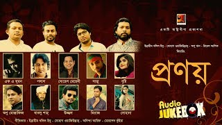 Various Artists | Album Pronoy | F A Sumon | Polash | Saju | Full Album | Audio Jukebox 2017