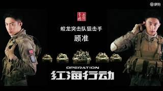 OPERATION RED SEA trailer - Huang JingYu cut