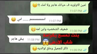 بنت تشتم و تهين كرامة حبيب صاحبتها وهو مش عارف يرد  | محادثات واتساب