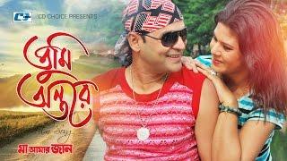 Tumi Ontore | Asif | Kanak Chapa | Maa Amar Jaan | Ahmeed Nasir | Bangla Movie Song | FULL HD