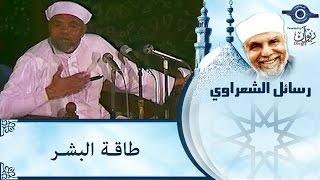 الشيخ الشعراوي | طاقة البشر