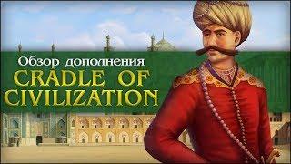 Обзор DLC Cradle of Civilization и патча 1.23 Персия