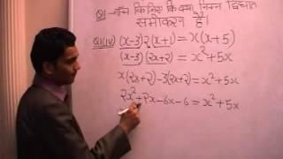 NCERT Based 10 class Math's Tutorial Video in Hindi 4.1 Q 1 Part 4.mpg