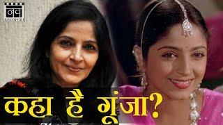 Kya Kar Rahi HaI 'Nadiya Ke Par' Ki Gunja ? | Actress Sadhna Singh | Nav Bhojpuri