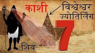 सातवी विश्वेश्वर ज्योतिर्लिंग की कथा ! The Story of Vishveshwar Jyotirlinga | 7th Jyotirlinga