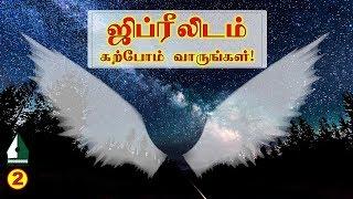 ஜிப்ரீலிடம் கற்போம் வாருங்கள்! | நபிமொழி | Tamil Aalim Tv | Tamil Bayan | Tamil Islam | Tamil Muslim