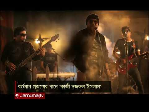 Xxx Mp4 নজরুল গীতি যখন ব্যান্ড মিউজিকে Jamuna TV 3gp Sex