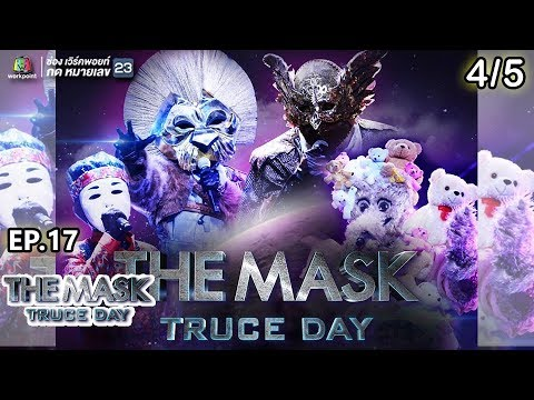 Xxx Mp4 THE MASK PROJECT A Truce Day พักรบ EP 17 18 ต ค 61 4 5 3gp Sex