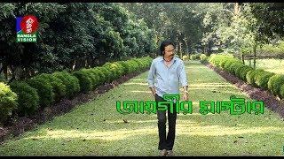 JAYGIR MASTER | Ep 66 | Bangla Natok | Apurba, A.T.M. Shamsuzzaman | BanglaVision Drama | 2019