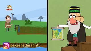 انیمیشن سیاسی و طنز فینیتو این قسمت دریاچه خرامان تلگرام @finittoo
