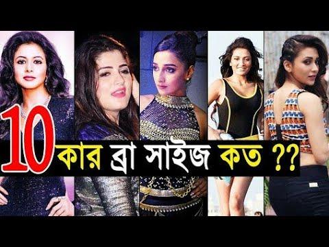 Xxx Mp4 কার ব্রা সাইজ কত Kolkata Bangla Actress Bra Size Koel Subhashree Nusrat Mimi Srabanti 3gp Sex