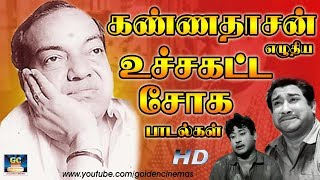 கண்ணதாசன் எழுதிய உச்சகட்ட சோக பாடல்கள் | கேட்டதும் கண்களில் கண்ணீர் வரும் | Tamil Sad Kanadhan Songs