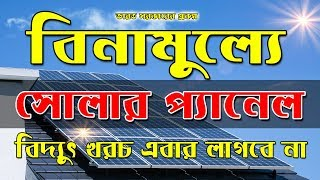 How to get central govt. scheme free solar rooftop system in bengali