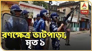 Bhatpara Clash: Arjun Singh and Madan Mitra are in war of words, attacking each other| ABP Ananda