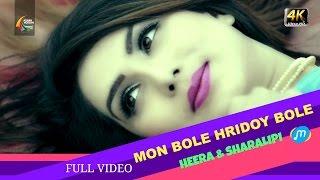 Mon Bole Hridoy Bole | Heera & Sharalipi | Bangla New Song 2017 | Full Video 4K | ADNAN HOSSAN