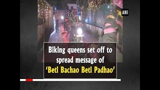 Biking queens set off to spread message of 'Beti Bachao Beti Padhao' - Jammu and Kashmir News