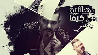 Adil Miloudi - Rayhana // Version Sentimentale //  عادل الميلودي - ريحانة