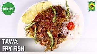 Tawa Fry Fish | Dawat | MasalaTV  | Abida Baloch