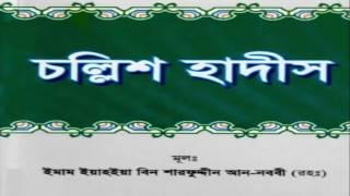 নববীর চল্লিশ হাদীস   40 Hadiths of Imam Nawawi Audio Bangla
