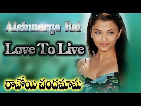 Xxx Mp4 Ravoyi Chandamama Movie Love To Live Video Song Nagarjuna Akkineni Aishwarya Rai 3gp Sex