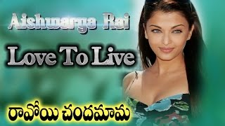 Ravoyi Chandamama Movie ||  Love To Live Video song ||  Nagarjuna Akkineni, Aishwarya Rai