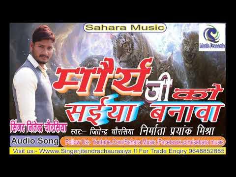 Xxx Mp4 Singer Jitendra Chaurasiya And Sahara Music Present Raebareli 3gp Sex
