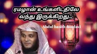 ரமலான் உங்களிடத்திலே வந்திருக்கிறது / Abdul basith moulavi bayan/#SmHaislamicbayan