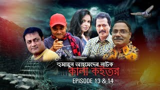 Bangla Natok | Kala Koitor | Humayun Ahmed | Shaon | Episode 13 & 14