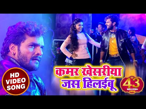 Xxx Mp4 Khesari Lal Yadav और Dimpal SIngh का सुपरहिट Video SOng Kamar Khesriya Jas Hilaibu Bhojpuri Song 3gp Sex