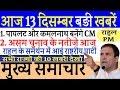 Top Election Breaking News : पायलट और कमलनाथ बनैगे  CM. modi and Rahul rally
