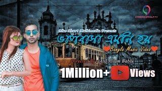Valobasha Emoni Hoy | Arfin Rumey | Bangla Music Video | Tumi Chara | Tanjin Tisha | Bablu | 2017