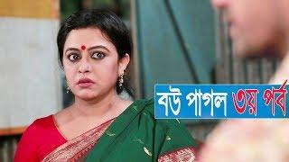 Bou Pagol | বউ পাগল  | Ep 3 | Bangla Natok | Sajal | Mousumi Nag | Majnun Mizan | Shahriar Sumon