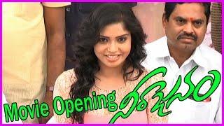 Neerajanam Telugu Movie Launch - Mahesh, Sabyasachi & Karunya