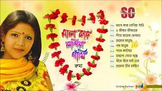 Ruma - Mala Kar Lagiya Gathi | Full Audio Album | SCP