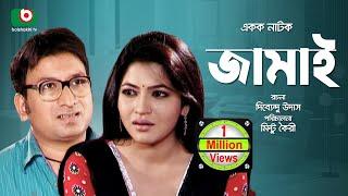 Jamai | Bangla Natok | Shaju khadem , Badhon , Ratin