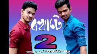 বখাটে 2..Bokhate 2. (2018) | Bengali Short Film/A.H.Rabbi/M.S.Hridoy/FUTURE FUN.
