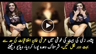 Arshi Khan video for Shahid Afridi and Javed Afridi