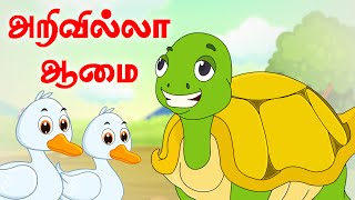 Foolish Tortoise - Panchatantra Tales - (தமிழ் கதைகள்)Tamil Moral Short Stories For Kids