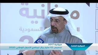 """الفالح للإخبارية: """"حساب المواطن"""" سيحمي مستفيديه من تبعات رفع الدعم"""