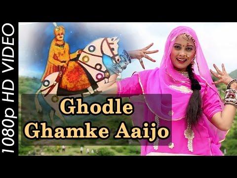 Asha Vaishnav - Ghodle Ghamke Aaijo   Ranbanka Rathore   1080p HD Video   Latest Rajasthani Gana