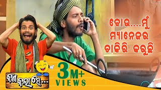 Kana Kalaa Se Ep 4 - Odia Comedy Show | Best Odia Comedy Serial - Tarang TV